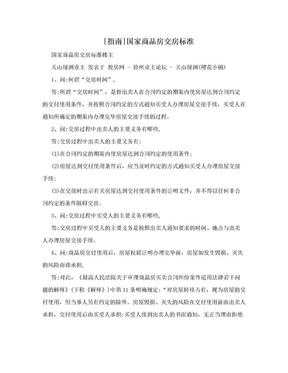 [指南]国家商品房交房标准.doc