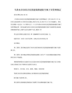 乌鲁木齐市结合民用建筑修建防空地下室管理规定.doc