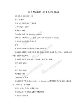 鲈鱼配合饲料 SC T 2029-2008.doc
