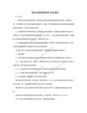 煤炭资源勘探煤样采取规程.doc
