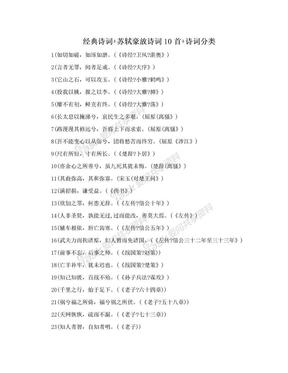 经典诗词+苏轼豪放诗词10首+诗词分类.doc