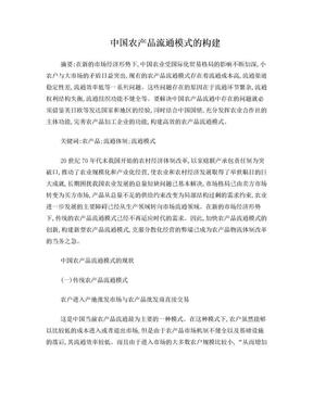 中国农产品流通模式的构建.doc