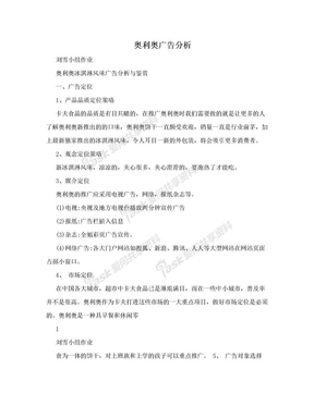 奥利奥广告分析.doc