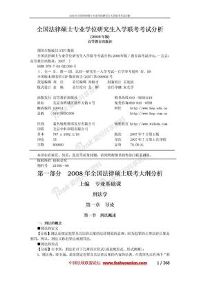 2008年全国法律硕士专业学位研究生入学联考考试分析.doc