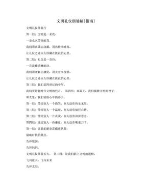 文明礼仪朗诵稿[指南].doc