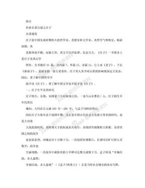 庄子白话文翻译.doc