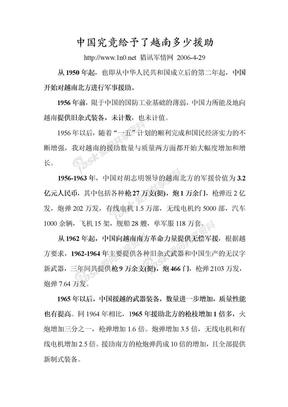 中国究竟给予了越南多少援助.doc