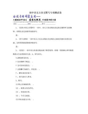 初中语文古诗文默写专项测试卷.doc