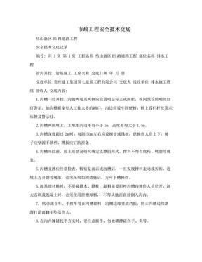 市政工程安全技术交底.doc