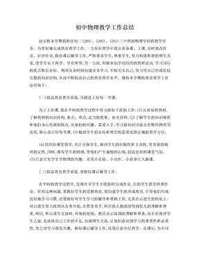 初中物理教学工作总结.doc