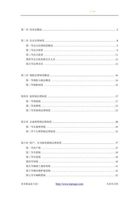 初级经济法基础(电子版).doc