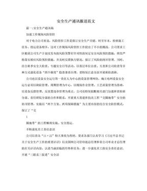 安全生产通讯报道范文.doc