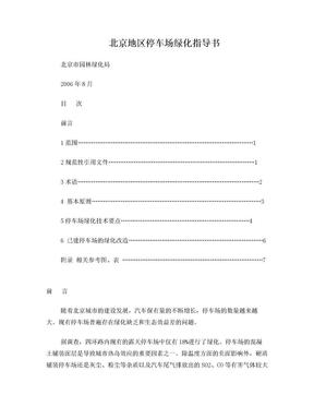 北京地区停车场绿化指导书1.doc