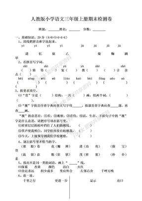人教版三年级上册语文期末试卷2.doc