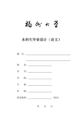 本科生毕业设计(论文)封面.doc