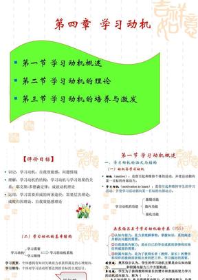 教育心理学第4章_学习动机.ppt