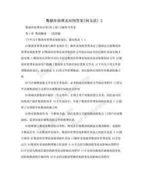 数据库原理及应用答案[何玉洁] 2.doc