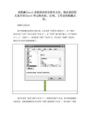 要隐藏Excel表格的内容有很多方法.doc