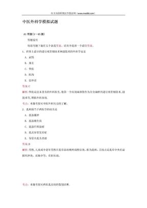 中医执业考试之外科专业模拟试题.doc