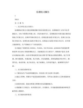 信利实习报告.doc