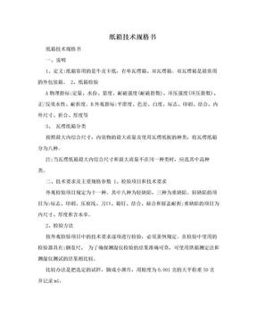 纸箱技术规格书.doc