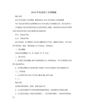 2016年劳动用工合同模板.doc