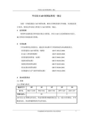 最新华东院CAD制图统一规定.doc