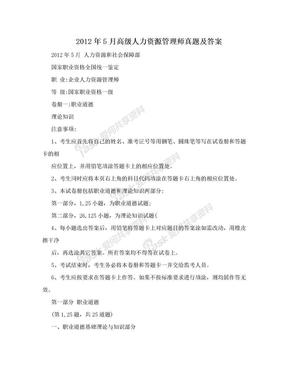 2012年5月高级人力资源管理师真题及答案.doc