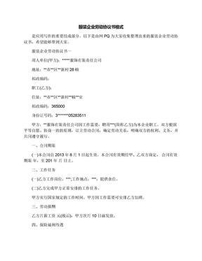 服装企业劳动协议书格式.docx