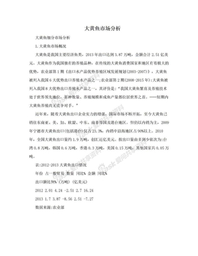 大黄鱼市场分析.doc
