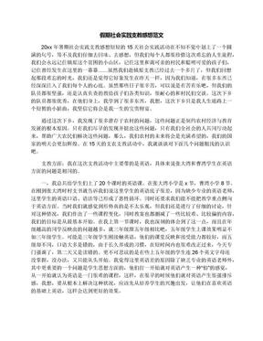 假期社会实践支教感想范文.docx