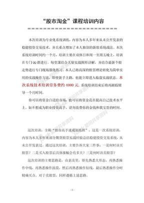 淘金客股票培训教程完整版上.doc