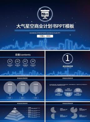 蓝色星空IOS风格大气商业计划书PPT模板.pptx