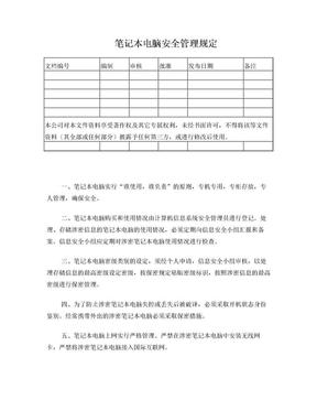 笔记本电脑安全管理规定.doc