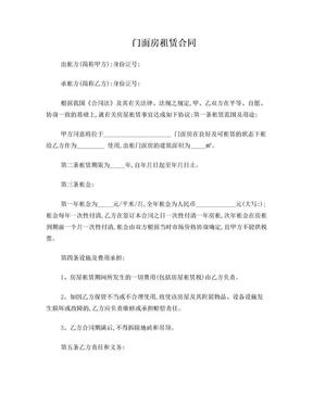 门面房租赁合同范本(简易实用).doc