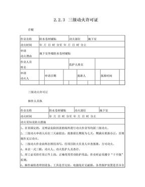 三级动火证许可证.doc