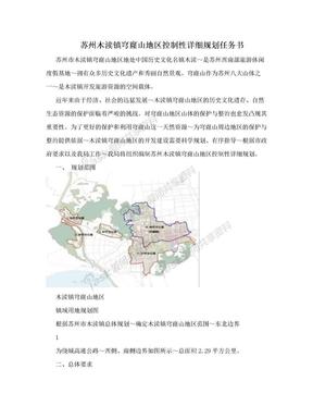苏州木渎镇穹窿山地区控制性详细规划任务书.doc