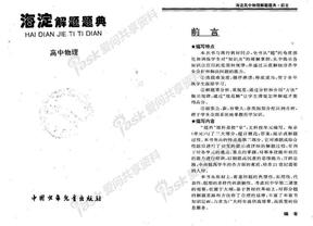 海淀解题题典-高中物理.pdf.pdf