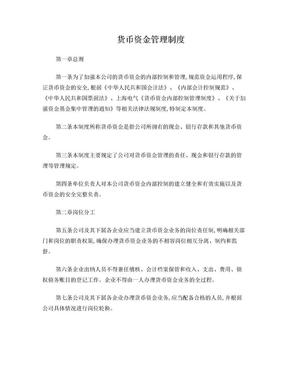 企业货币资金管理制度.doc