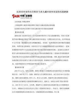 民事再审案件应否准许当事人撤回原审诉请的实践把握.doc
