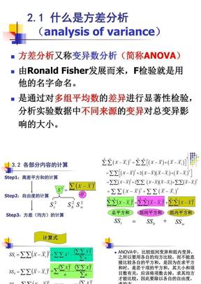 23_方差分析.ppt