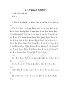 贵州省普通话水平测试练习.doc