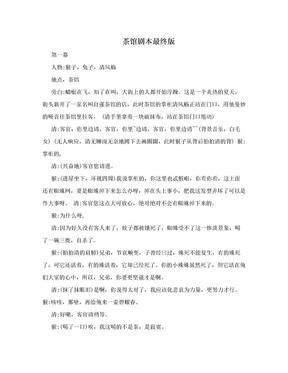 茶馆剧本最终版.doc