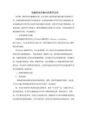 电脑绘画兴趣小组教学总结.doc