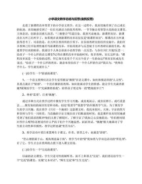 小学语文教学总结与反思(案例反思).docx