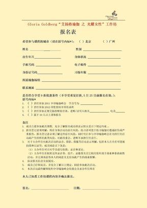 报名表---艾扬格瑜伽_之_光耀女性_工作坊.doc