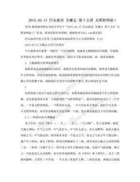 2015.04.13 巴山夜语 吴雄志 第十五讲 太阴阳明论1.doc