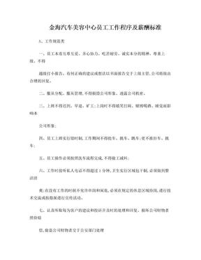汽车美容店规章制度.doc