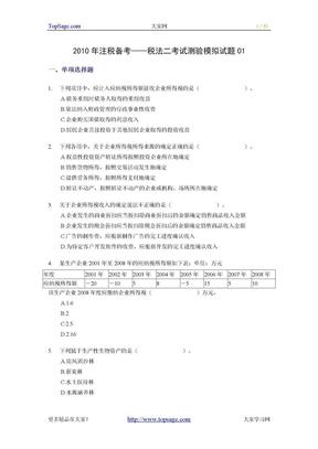 2010年注税备考—税法二考试测验模拟试题01.doc