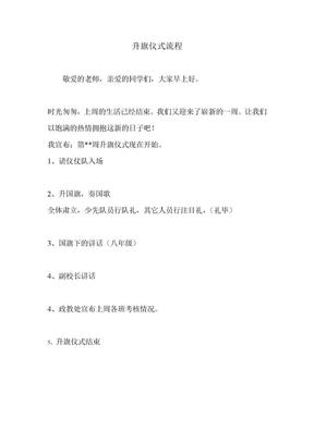 升旗仪式流程.doc